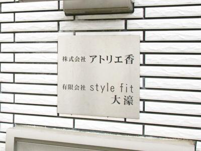 style fit(スタイルフィット)の経営理念