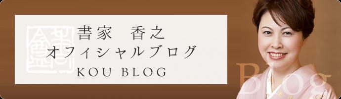 アトリエ香ブログ